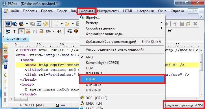 указываем кодировку UTF-8