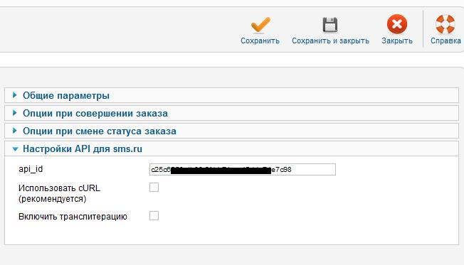 sms.ru