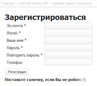 Регистрация в VirtueMart