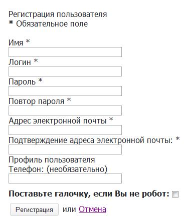 Регистрация в Joomla
