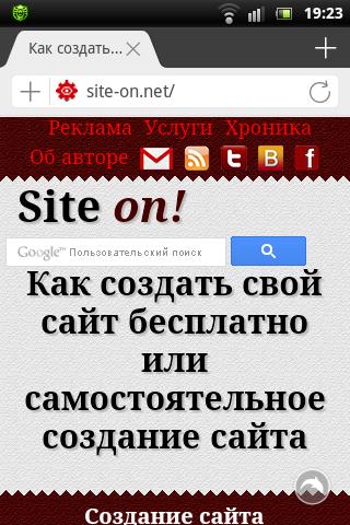 книжная ориентация смартфона