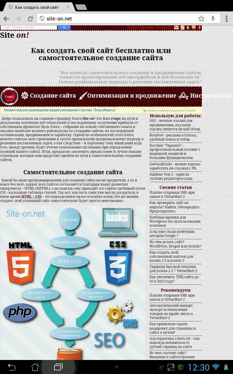 Как сделать сайт в блокноте html и css-технологиями