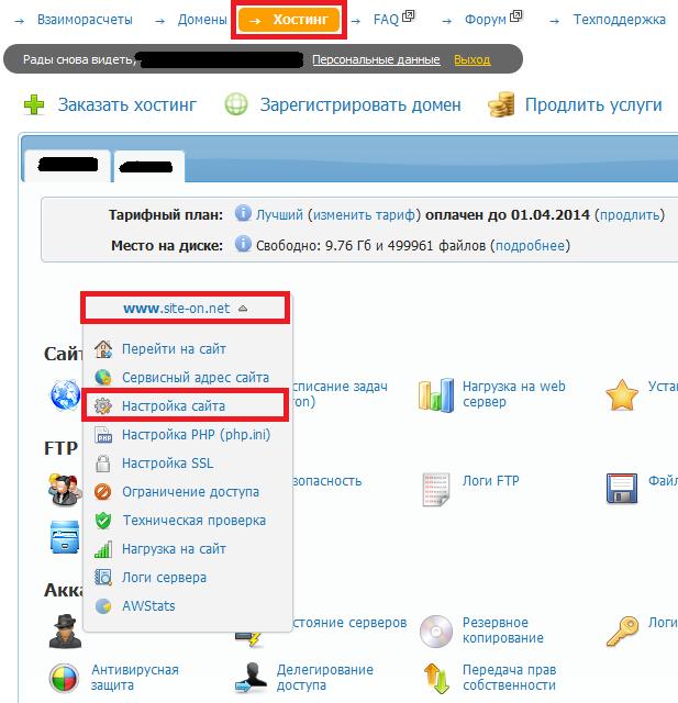Хостинг ftp скорость отзывы php движок сайта бесплатно скачать